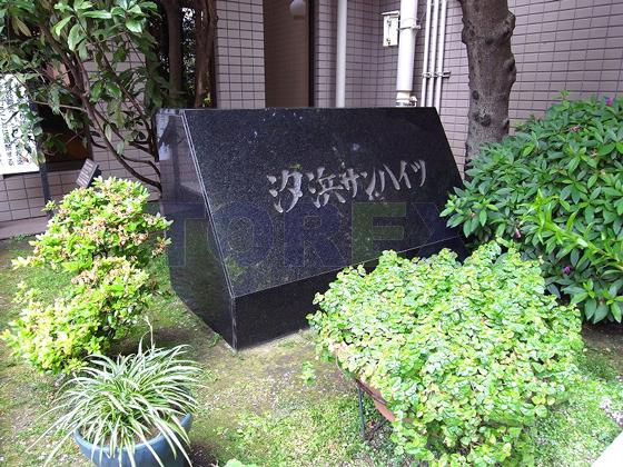汐浜サンハイツ1号棟 概観