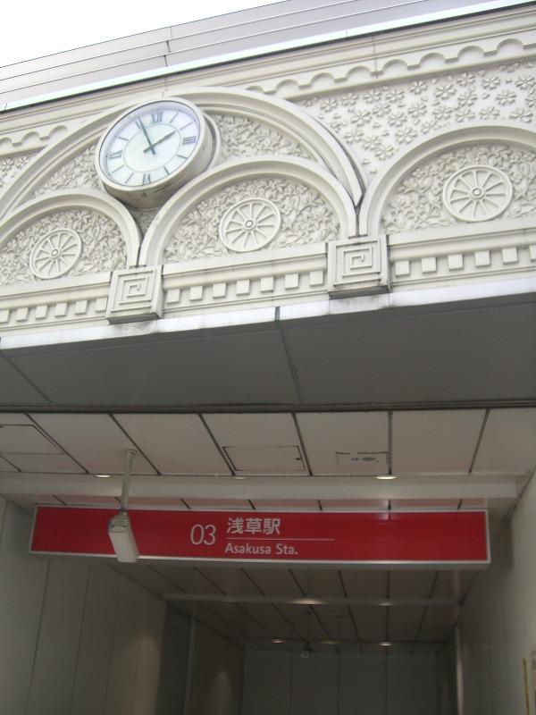 つくばEX 浅草駅 A1