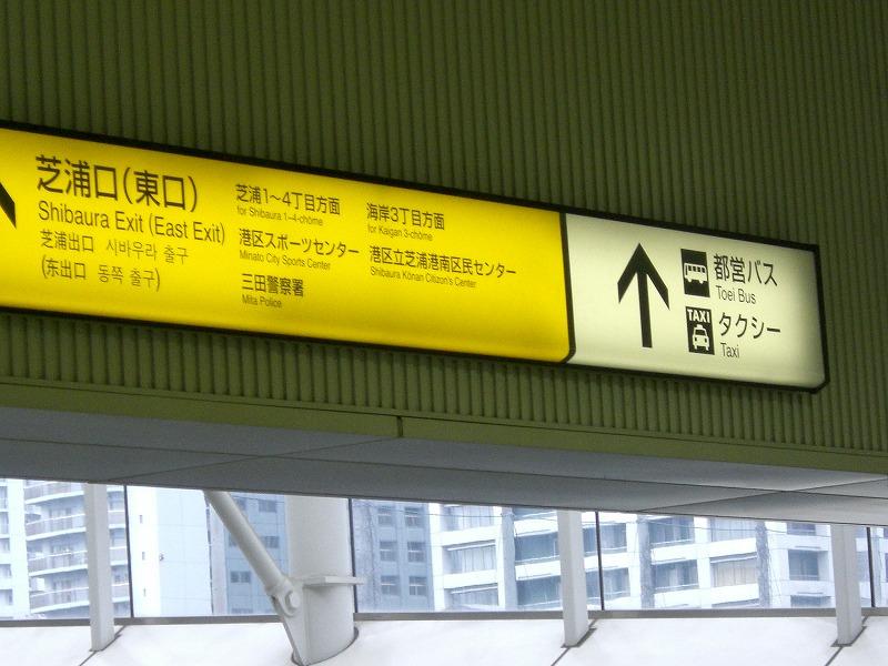 田町駅 芝浦口(東口)